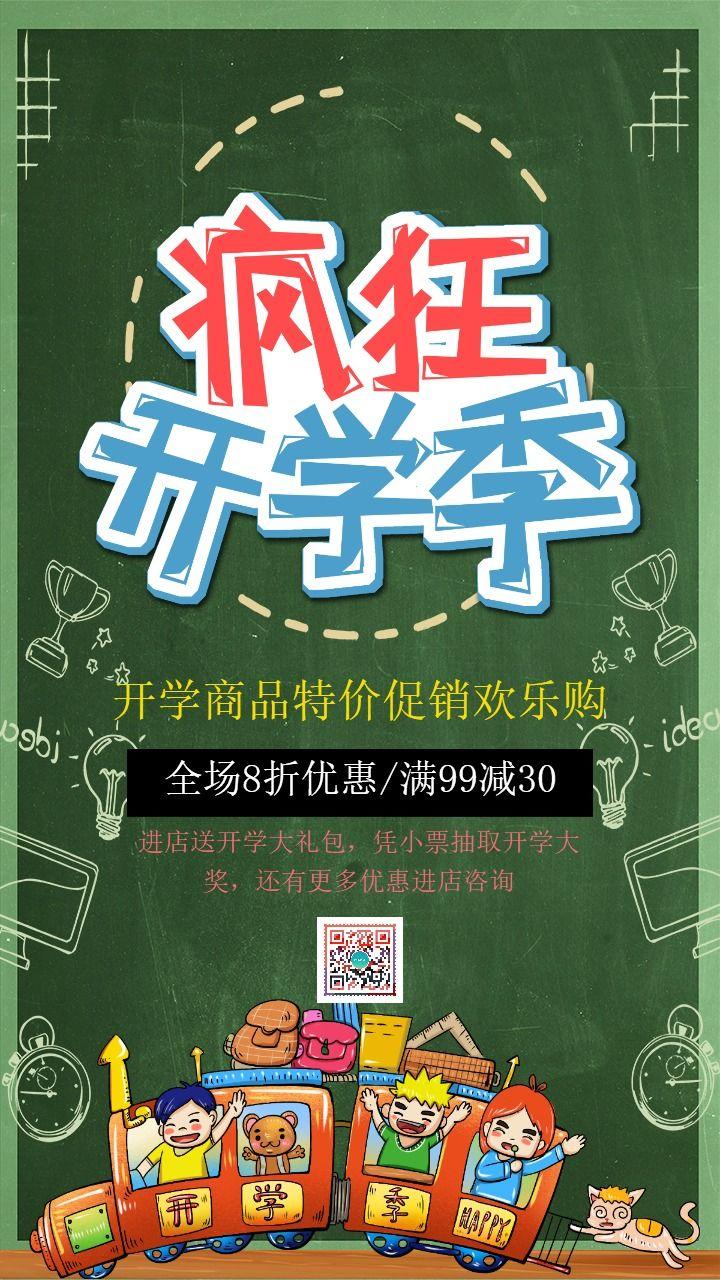 绿色简约大气店铺开学季促销活动宣传海报