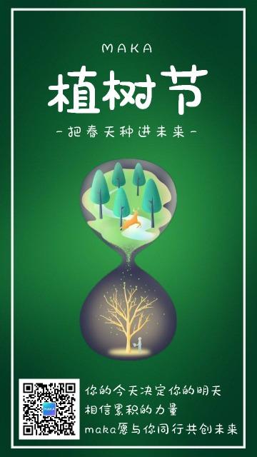 植树节绿色简约卡通公益活动宣传推广节日促销企业个人日签海报通用