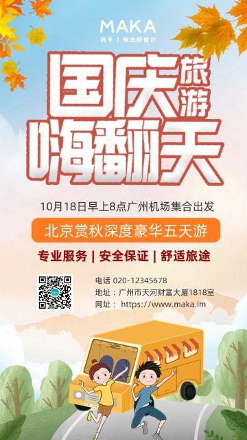 简约国庆旅游线路介绍推广
