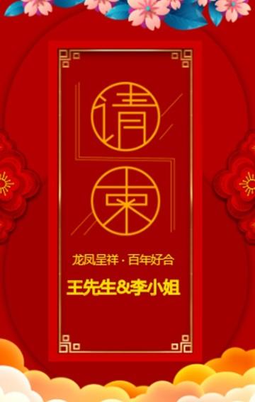 中国风红色简约婚礼婚宴邀请函H5
