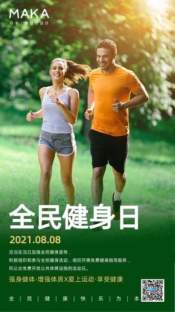 全民健身日运动健康海报