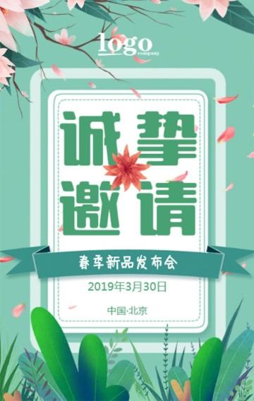 绿色小清新服饰春季新品上市邀请函H5