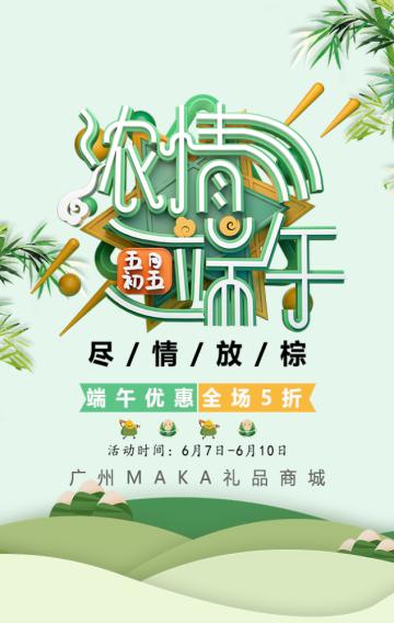 端午节中国风简约水墨画企业食品粽子促销宣传H5模板