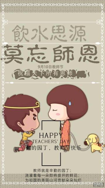 9月10日教师节感恩教师宣传海报