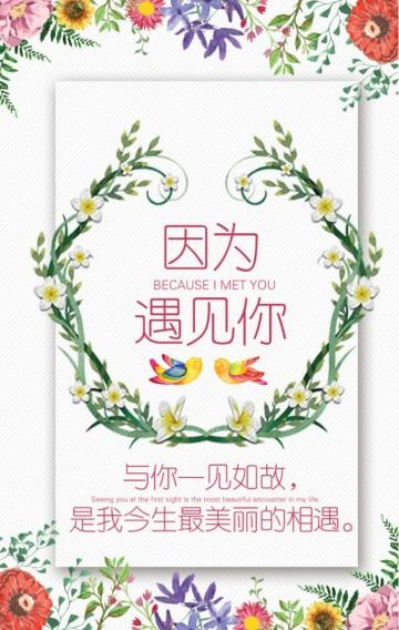 清新文艺七夕情人节情侣爱情个人祝福贺卡纪念相册