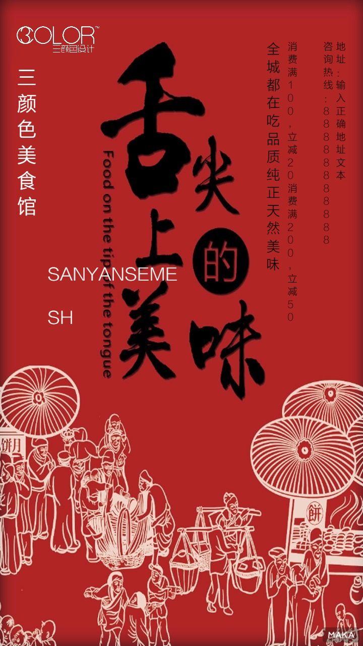 红色中国风餐饮美食推广宣传海报