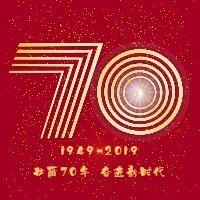喜迎国庆党政宣传通用公众号封面小图