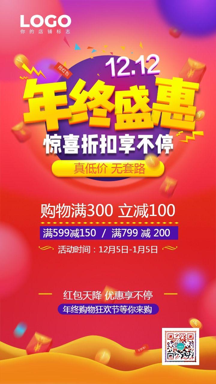年终盛惠双12商家促销优惠宣传海报