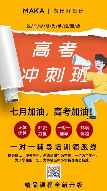 黄色卡通高考考前冲刺课业辅导宣传手机海报