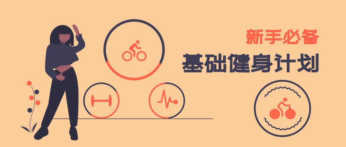 运动健身计划清新卡通健身锻炼招生宣传推广话题互动分享微信公众号封面大图通用