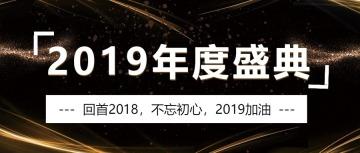 2019金沙底板商务黑色时尚炫酷年度盛典回首2018不忘初心年会总结微信公众号大图封面头图