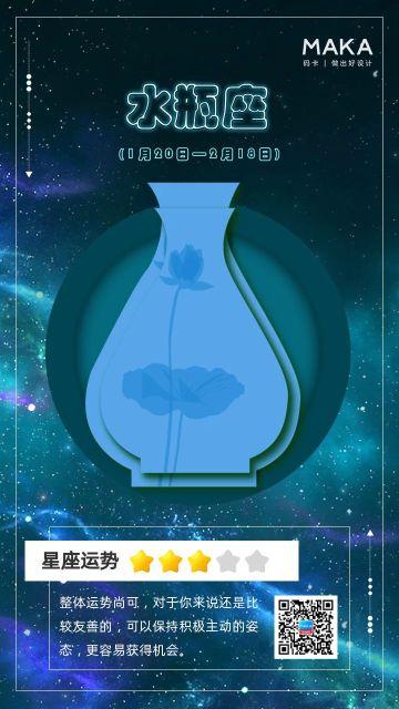 蓝色简约梦幻水瓶座星座运势日签海报