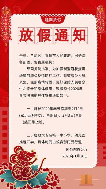 2020延期放假通知红色喜庆手机海报