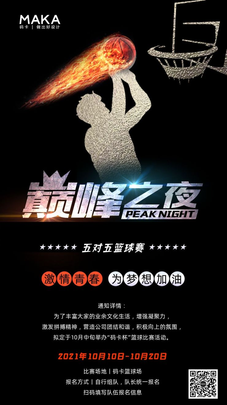 篮球赛比赛通知宣传推广海报设计