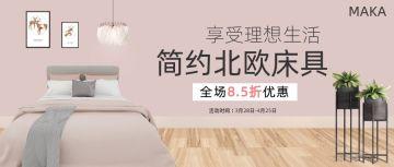 粉色简约家居家装床具促销公众号首图模版