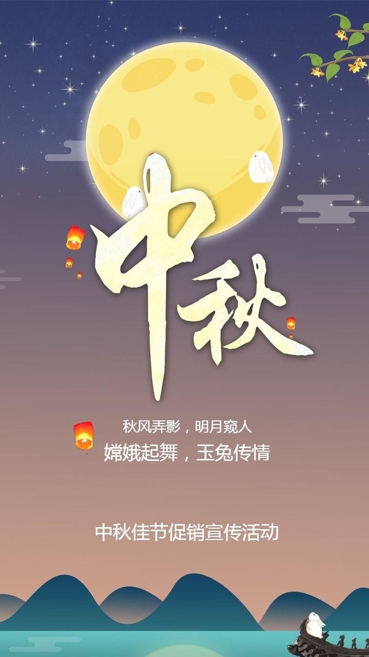 中秋佳节祝福贺卡中秋节促销活动宣传