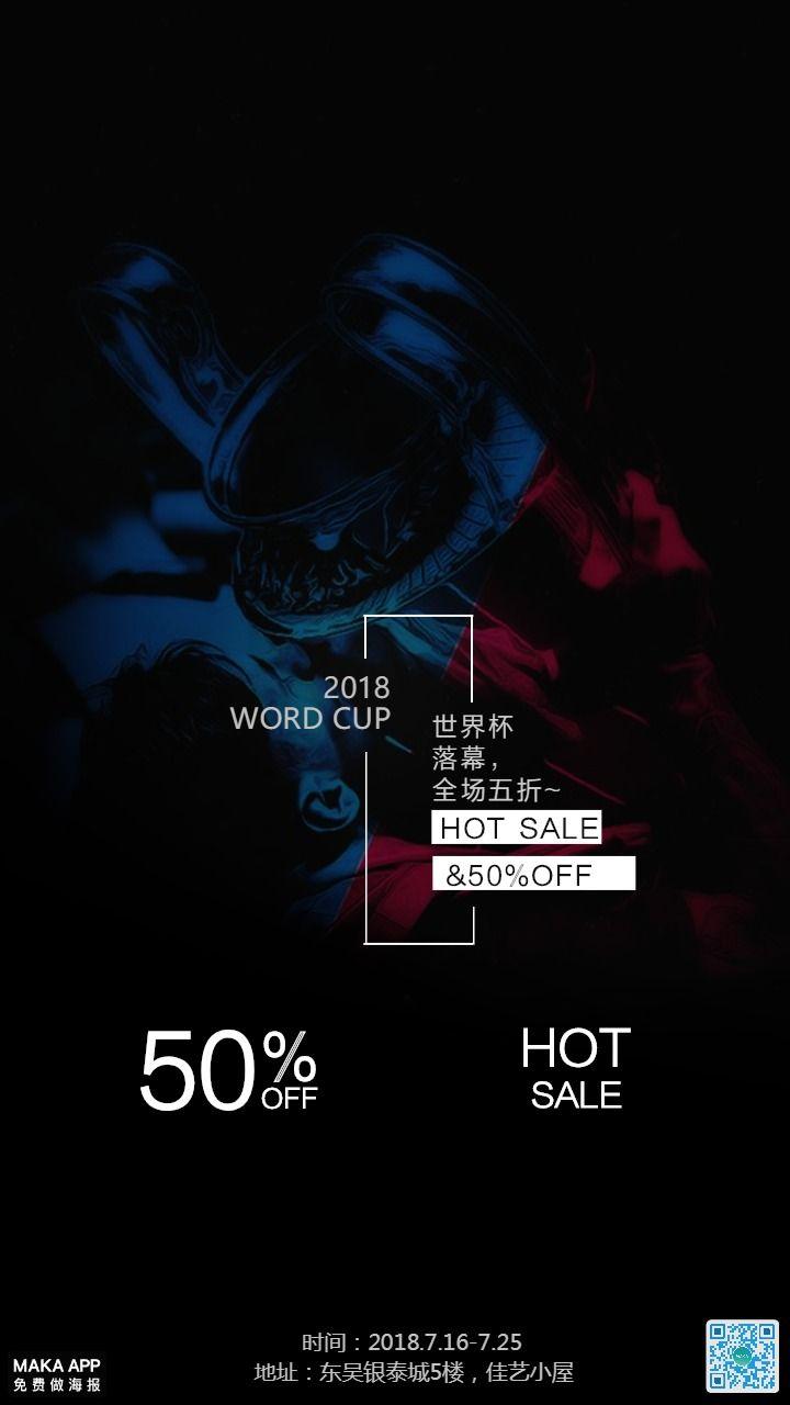商品促销海报 促销打折 世界杯活动促销