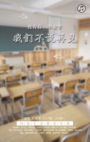 清新致青春毕业季纪念相册