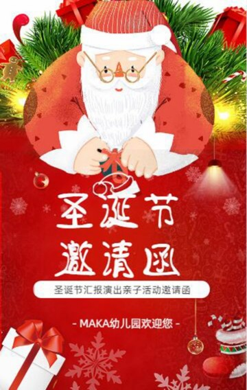 圣诞节卡通风幼儿园早教活动晚会汇演邀请函圣诞贺卡