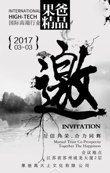 大气中国风会议邀请函