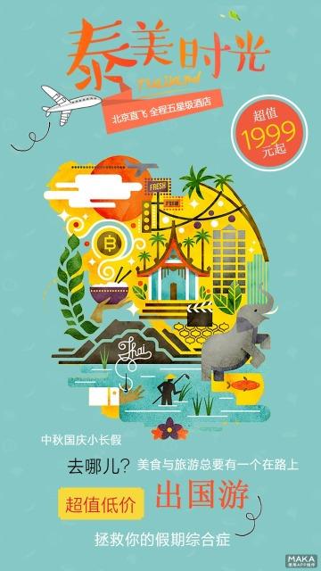 绿色扁平化手绘中秋国庆长假旅游商家宣传海报