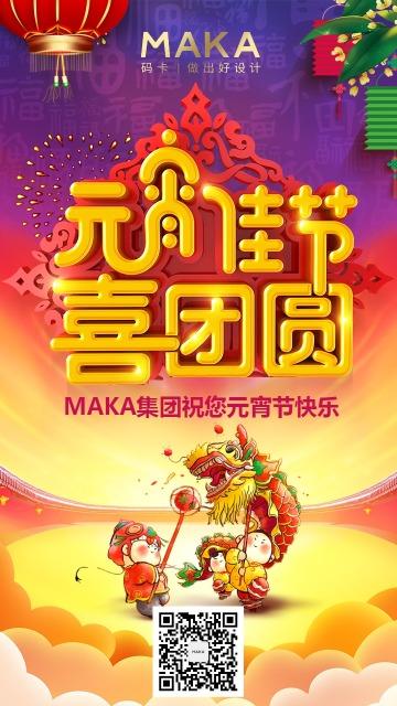大红传统中国风元宵佳节喜团圆海报模板