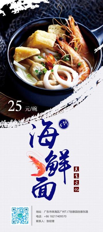 中国风简约美食通用展架易拉宝