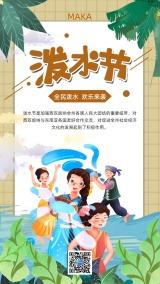 时尚炫酷傣族泼水节邀请函云南旅游宣传推广海报