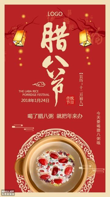 腊八节海报 传统节日海报