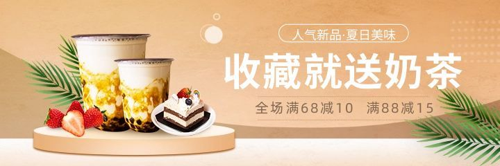 美团外卖棕色饮品奶茶海报