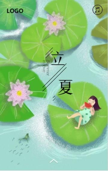 卡通手绘文艺清新绿色立夏节气企业宣传H5