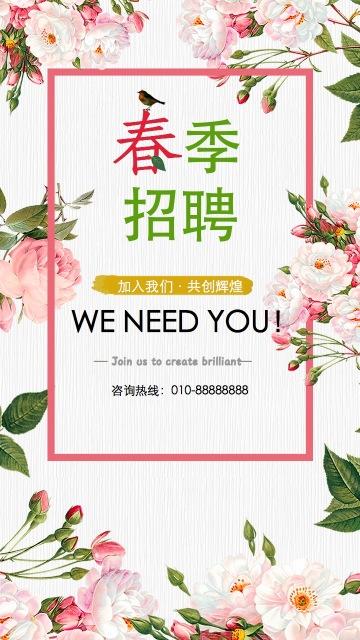 清新花瓣春季招聘通用海报设计