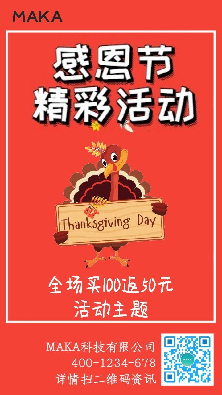 感恩节精彩活动、感恩节活动回馈