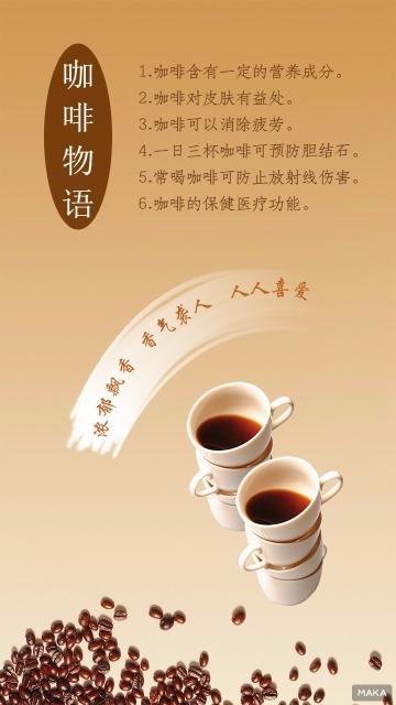 浅棕色简约咖啡宣传
