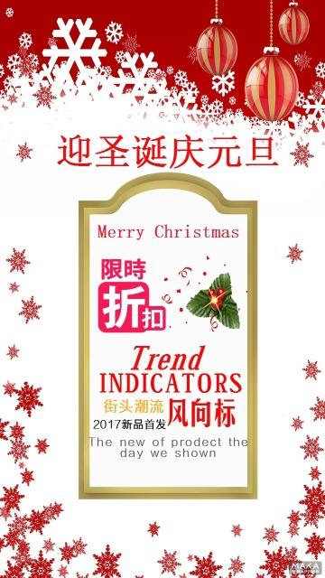 迎圣诞庆元旦促销海报