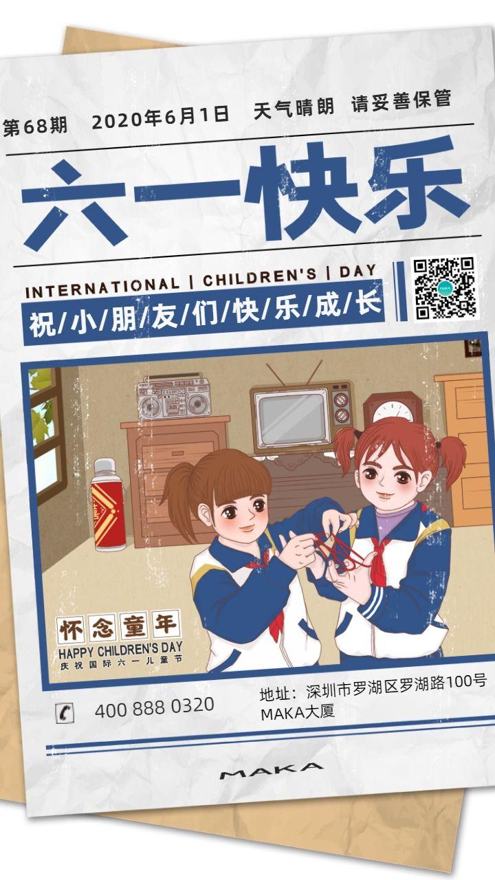 棕色复古六一儿童节节日祝福手机海报