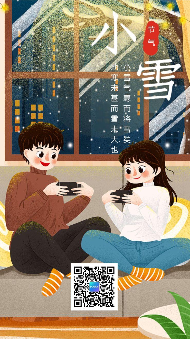 小雪简约清新风二十四节气传统节日宣传海报