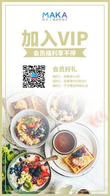 餐饮门店会员促销推广海报
