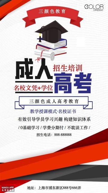 成人高考招生培训宣传通用海报(三颜色设计)