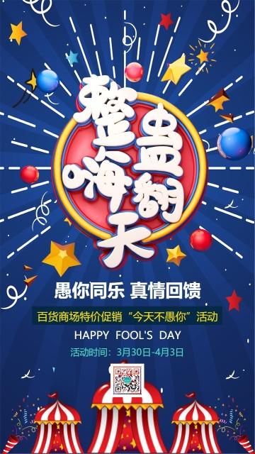 蓝色简约大气4.1愚人节公司活动邀请函宣传海报