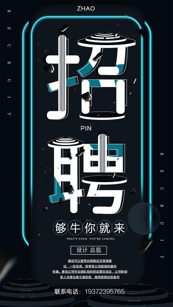 黑蓝炫酷蓝色霓虹灯90后大气商务企业公司校园招聘宣传海报