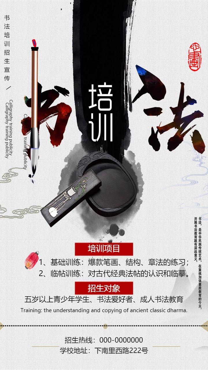 中国风复古书法培训班招生中