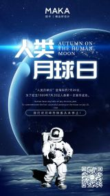 蓝色科技人类月球日节日宣传手机海报