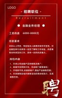 简约大气春季红色红金企业职场招聘季求职社会招聘公司招聘加入我们