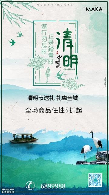 清明节海报 节日活动 传统习俗 宣传促销打折通用 二维码朋友圈贺卡创意海报手机海报