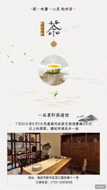 茶道馆茶叶优惠活动或新店开场推广宣传