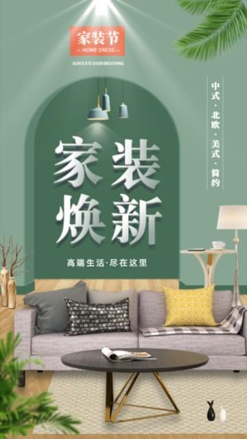 绿色简约风格家装节衣柜促销宣传视频