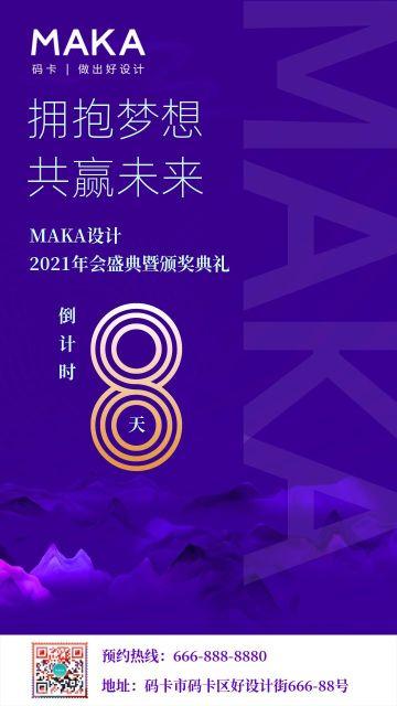 紫色2021简约风年会倒计时系列宣传手机海报