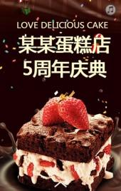 巧克力色调蛋糕店面包店周年庆H5宣传