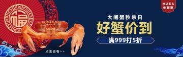 大闸蟹唯美大方互联网各行业宣传促销电商banner
